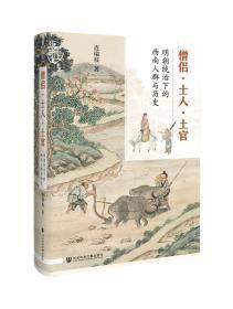九色鹿·僧侣·士人·土官:明朝统治下的西南人群与历史
