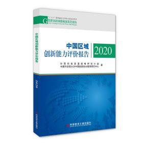 中国区域创新能力评价报告2020