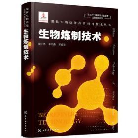 生物炼制技术/现代生物质能高效利用技术丛书