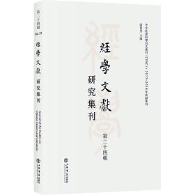 经学文献研究集刊(第二十四辑)