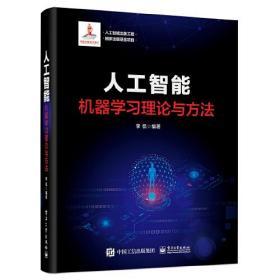 人工智能:机器学习理论与方法