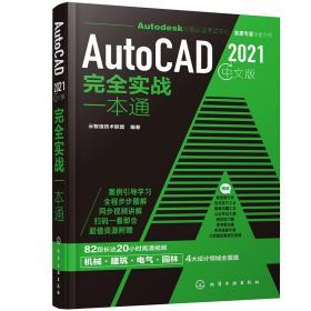 AutoCAD2021中文版完全实战版一本通