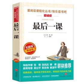 最后一课/爱阅读课程化丛书中小学儿童文学名著阅读(无障碍阅读彩插本)