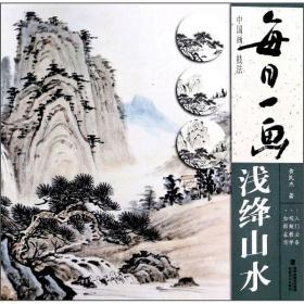 每日一画·中国画技法:浅绛山水