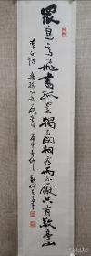 费新我,江苏著名书法家费新我 书法一副,四尺长条,约三个平尺