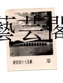 北京颐和园十七孔桥老照片5.5*7CM