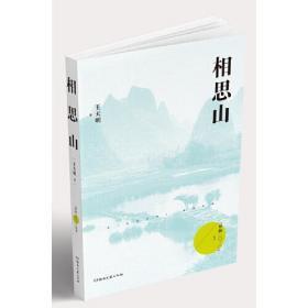 相思山(梦圆二〇二〇丛书)