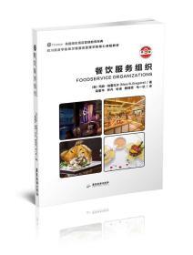 餐饮服务组织 玛丽格雷瓜尔Mary 广东旅游出版社9787557014551