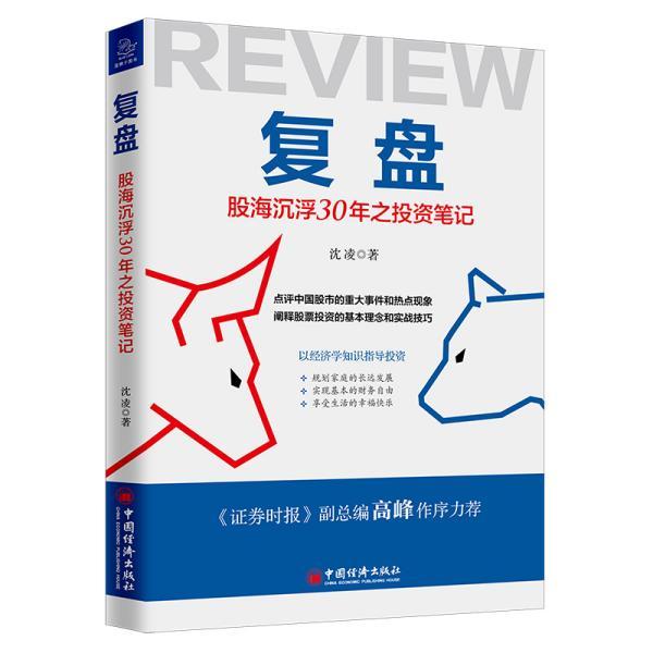 复盘:股海沉浮30年之投资笔记点评中国股市的重大事件和热点现象,阐释股票投资的基本理念和实战技巧