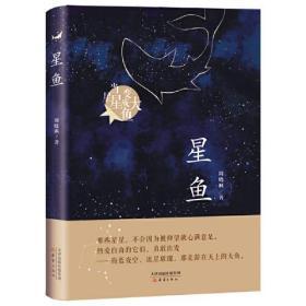 9787530768099-mi-周晓枫长篇童话新作:星鱼