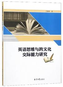 英语思维与跨文化交际能力研究