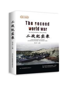 二战纪实录