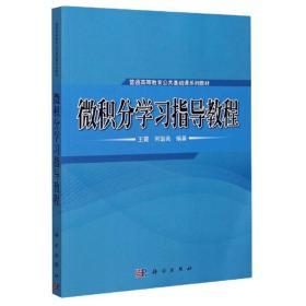 微积分学习指导教程/普通高等教育公共基础课系列教材