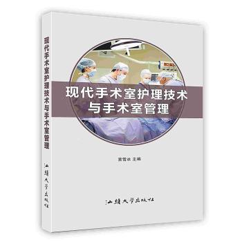 现代手术室护理技术与手术室管理
