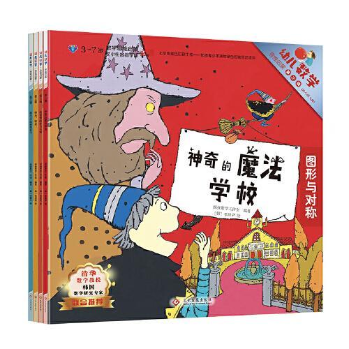 幼儿数学思维启蒙 第3辑(全4册)