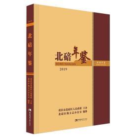 北碚年鉴(2019)