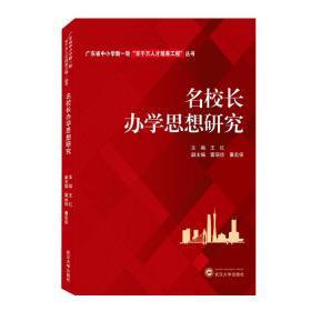 名校长办学思想研究  王红、雷丽珍、童宏保 编 武汉大学出版社 9787307212961