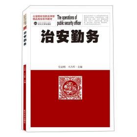 治安勤务/宫志刚 王占军 宫志刚  武汉大学出版社  9787307216273