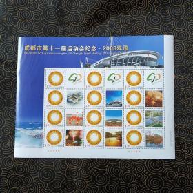 大张整版个性化邮票面值120分1.2元花票大版带附票