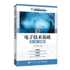 电子技术基础 第4版 微课版