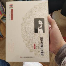 契科夫短篇小说精选