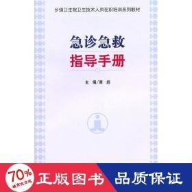乡镇卫生院卫生技术人员在职培训系列教材:急诊急救指导手册
