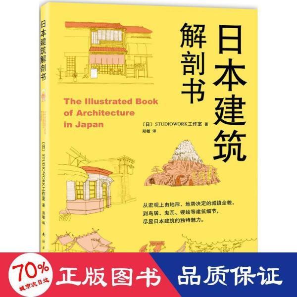 日本建筑解剖书