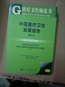 医疗卫生绿皮书:中国医疗卫生发展报告NO.4【144】