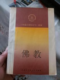 佛教(中国大百科全书)选编