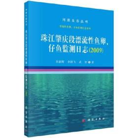 珠江肇庆段漂流性鱼卵、仔鱼监测日志(2009)