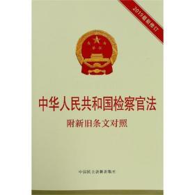 中华人民共和国检察官法:附新旧条文对照