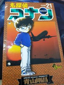 日文原版 名侦探柯南 名侦探コナン 021旧