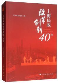 上海民政改革创新40年