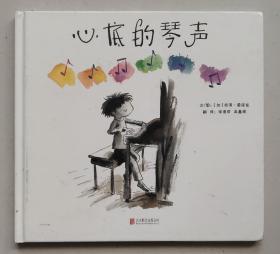 正版 启发精选世界优秀畅销绘本——心底的琴声 9787550274426