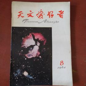 《天文爱好者》1963年10.11.12.期 1964年 1.2.3.4.5.6.7.8.9期  连续12期 16开 稀见书 私藏 书品如图.