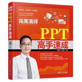 完美演绎——PPT高手速成