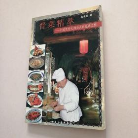 晋菜精萃:中国烹饪大师金永泉经典之作