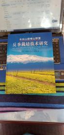 长白山宿根山野菜反季栽培技术研究 (朱俊义著)