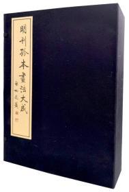明刊孤本画法大成(全4册·线装)