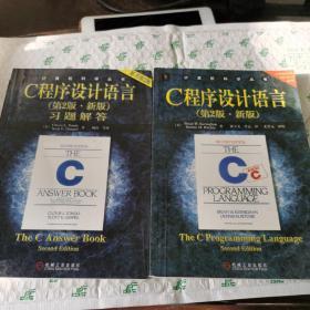 C程序设计语言(第二版)内有字迹划线+ 习题解答【2本合售】