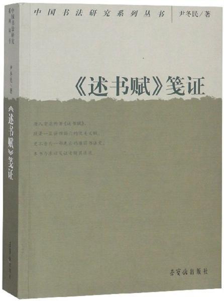 《述书赋》笺证/中国书法研究系列丛书