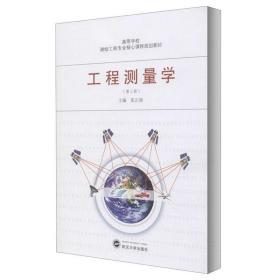 工程测量学(第3版)