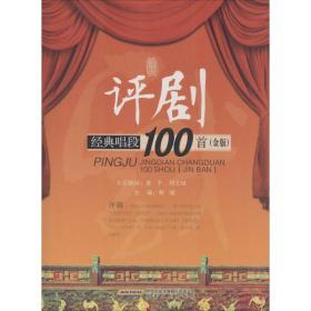 评剧经典唱段100首(金版)