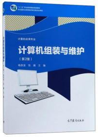 """计算机组装与维护(计算机应用专业第二版)/""""十二五""""职业教育国家规划教材"""