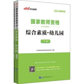 综合素质·幼儿园 2021(全2册) 教师招考