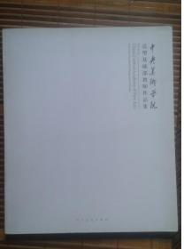 中央美术学院造型基础部教师作品集