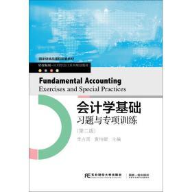 会计学基础习题与专项训练(第2版)