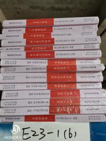 湖北基层文学丛书: 鄂州散文诗歌卷