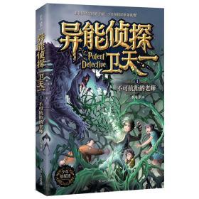 异能侦探卫天一(1-10)(10册) 儿童文学 李海洋