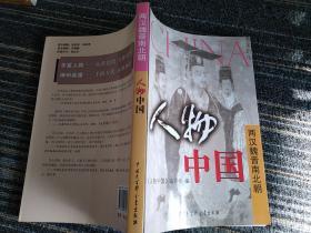 人物中国·两汉魏晋南北朝